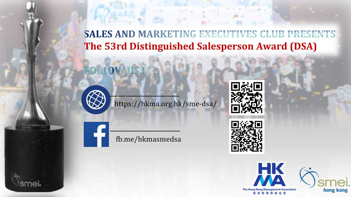 Sales and Marketing Executives Club presents The 53rd Distinguished Salesperson Award.