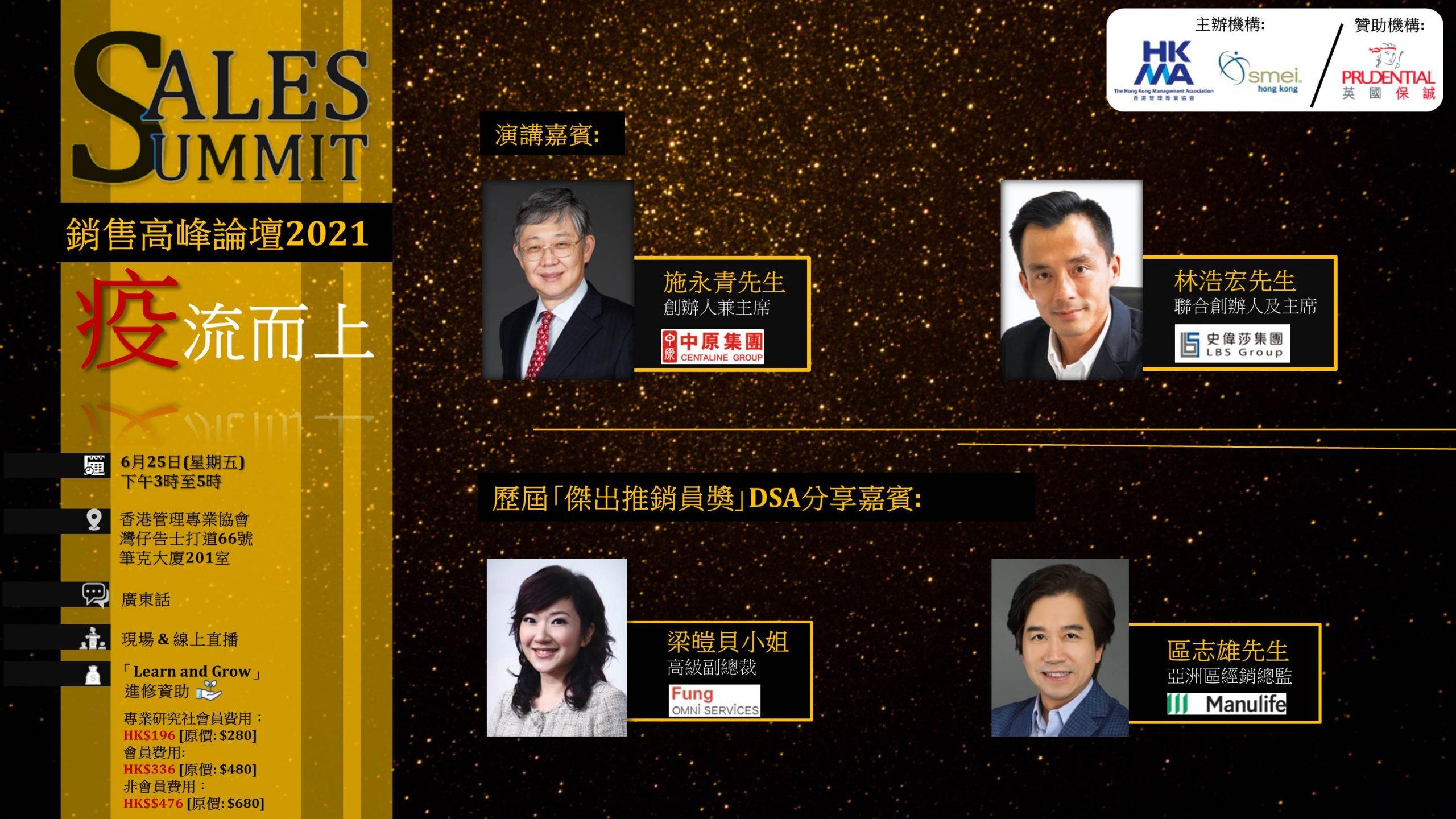 Sales & Marketing Club - Sales Summit 2021